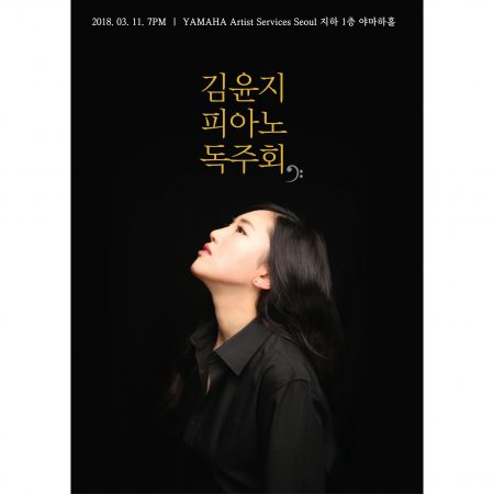 김윤지 피아노 독주회A5m